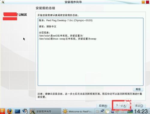 国产linux系统安装教程