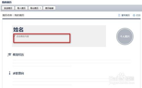 QQ邮箱怎么写简历