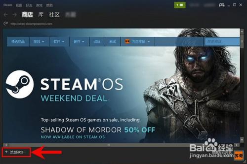 启动steam软件并登陆steam平台注意steam平台界面左下角的&quot添加游戏