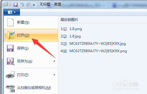 3 选择保存的位置,点击【保存】就可以了 4 看图片名称后缀,变成了jpg图片