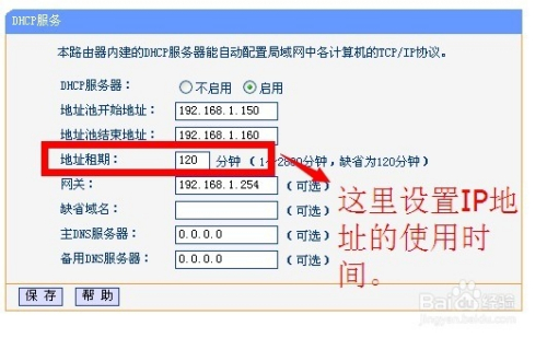 DHCP服务器怎么设置怎么启动