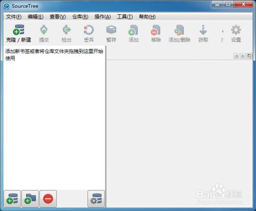 SourceTree 安装教程