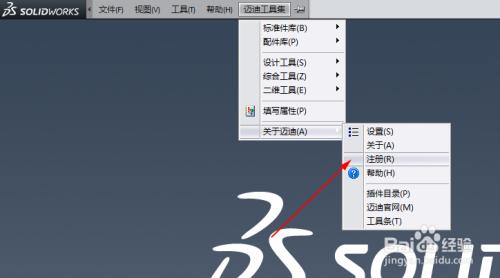 迈迪三维设计工具集v5.5下载及安装注册办法图片