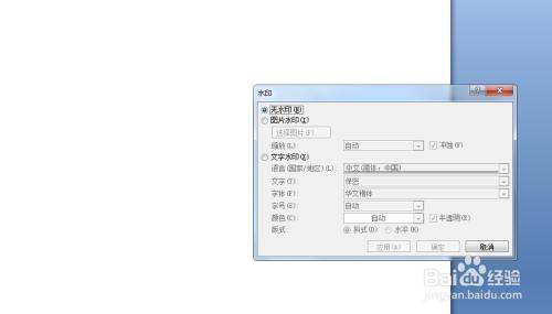 word文档中怎么样去水印图片