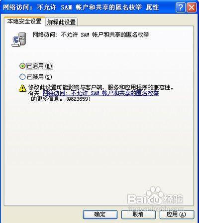 xp系统开启telnet服务