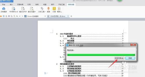 wps如何将word文档转换为pdf文档?图片