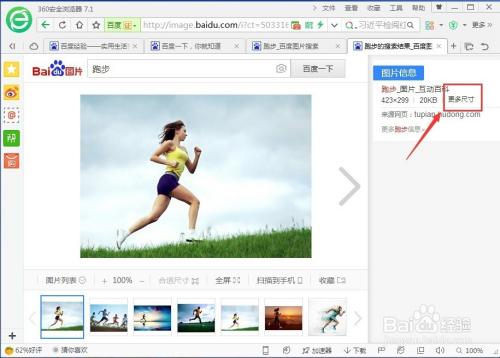 百度如何搜索不同尺寸图片图片
