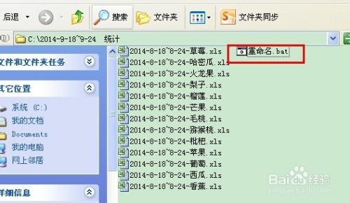 使用Excel、Bat文件实现批量重命名功能 - 小东 - 17