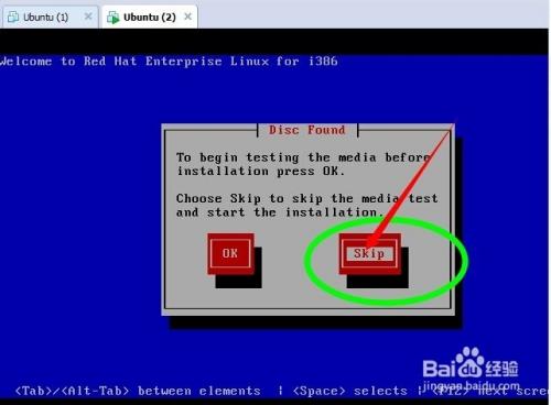虚拟机安装Linux系统图文教程