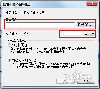 WIN7系统下如何建立虚拟磁盘