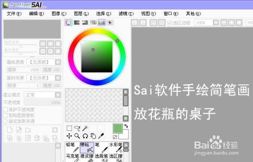Sai软件手绘简笔画放花瓶的桌子