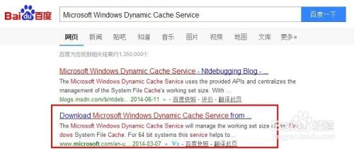 解决Windwos Server 2008缓存耗用大量物理内存