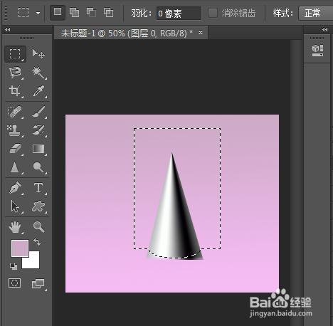 ps--绘制圆锥体模具设计招聘山东图片