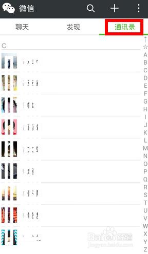微信好友如何分组图片