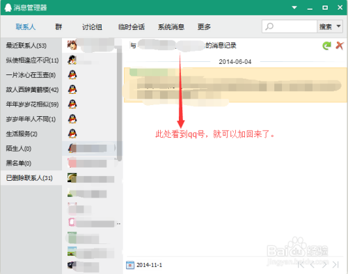 qq删除好友怎么恢复_com 不小心删了好友怎么办?怎样才能看到自己删除过的好友呢?