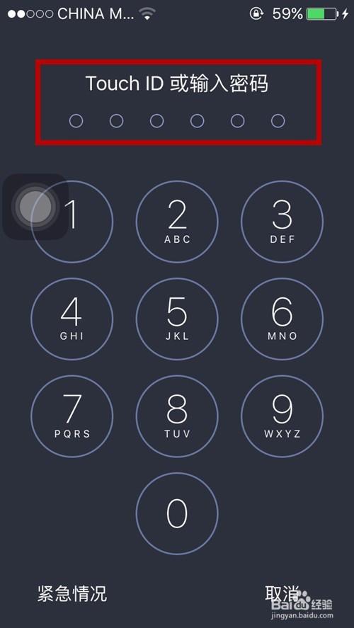 位数手机锁屏手机设置多密码苹果苹果里面的游戏图片