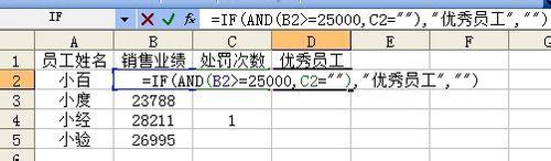 Excel中IF函数和AND函数结合使用进行多条件判断