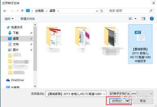 torrent文件如何下载 如何使用迅雷下载种子文件