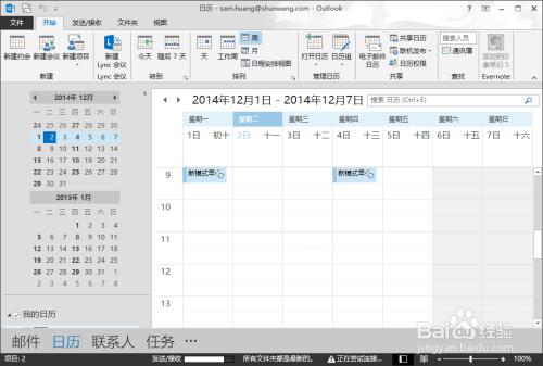 outlook:[7]outlook2013怎么设置日历图片