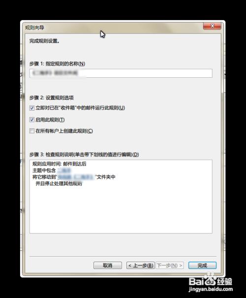 如何新建Outlook电子邮件规则实现邮件自动分类
