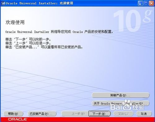 oracle怎么卸载