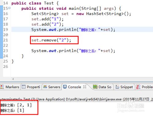 java中HashSet的使用詳解