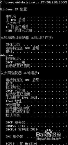ipconfig的使用技巧