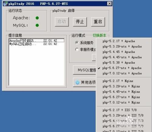 win server2008如何搭建phpstudy网站运行环境