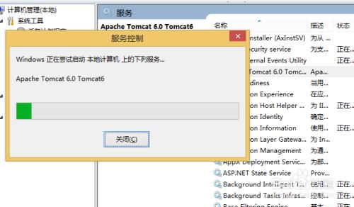 tomcat服务器启动不起来