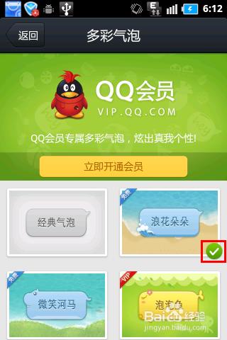 手机qq怎么设置聊天气泡