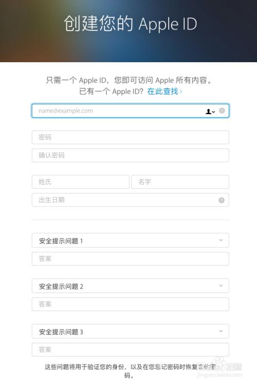 苹果iphone7怎么注册apple id