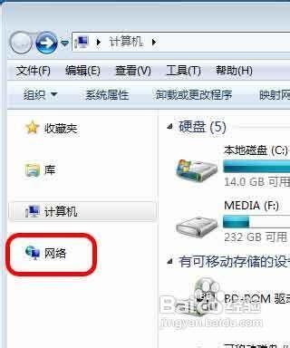 win7系统网上邻居在哪