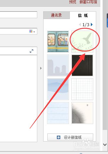邮件如何添加信纸(背景图片)图片