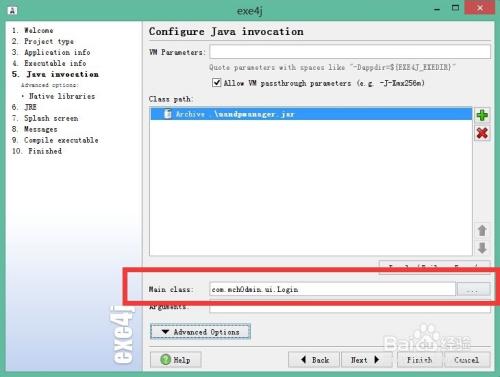 使用exe4j打包Java程序