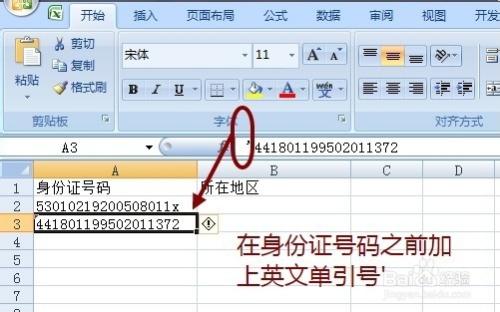 身份证所属地查询教程网页版私服奇迹MU_如何用excel快速查询身份证归属地
