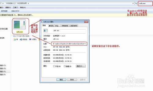 在win7中输入adb shell提示不是内部或外部命令