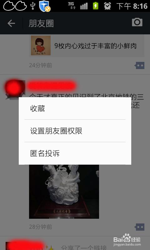 微信朋友圈怎么把字图转给朋友