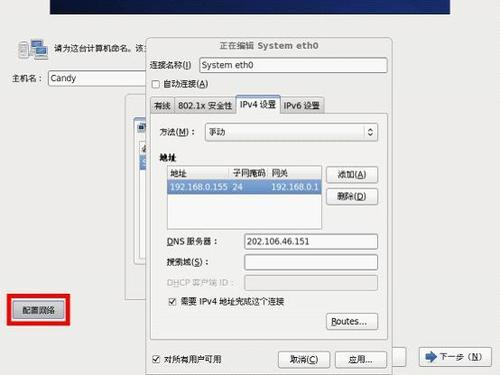 Linux CentOS6.0图文安装教程