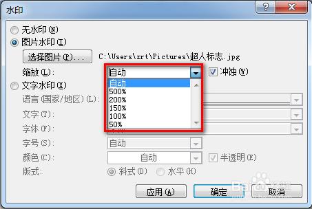 word 2007,2010,2013如何插入图片自定义水印图片