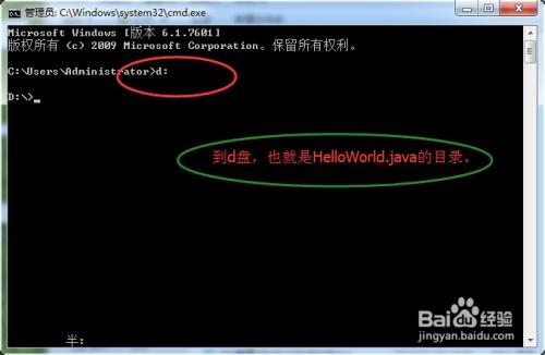 如何在windows命令行窗口运行Java程序