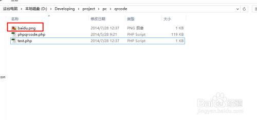 php生成二维码