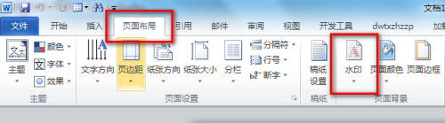 word2010:[10]如何添加水印图片