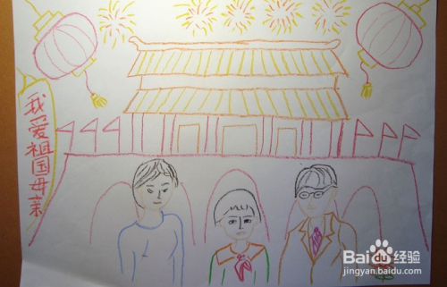 儿童蜡笔画之国庆快乐