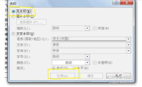 如何删除word文档水印图片