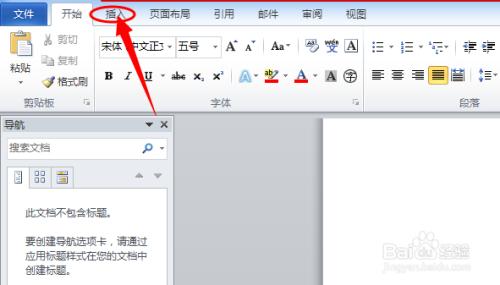 word2010如何插入饼图