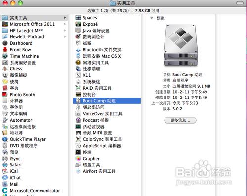 苹果MAC OS X怎么安装双系统?