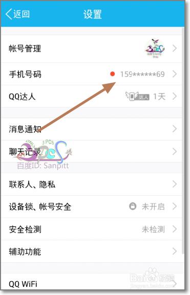 怎样查询qq密保手机的号码?