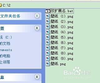 使用Excel、Bat文件实现批量重命名功能 - 小东 - 6