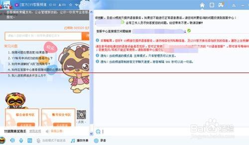 yy语音举报怎么举报?举报yy群频道主播的方法图片
