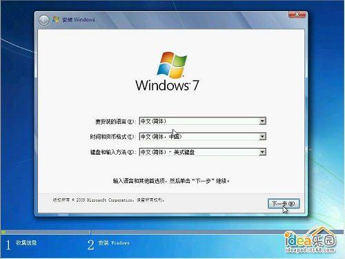 怎样安装WIN7系统